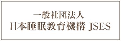 一般社団法人 日本睡眠教育機構 JSES