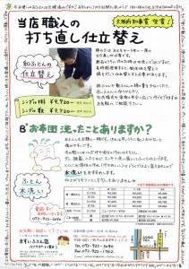 当店のふとん匠職人 大阪府知事賞受賞の職人特別仕立て!